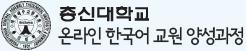 총신대학교 온라인 한국어교원양성과정이 함께 합니다.